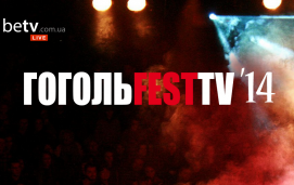 ГОГОЛЬFEST TV 2014