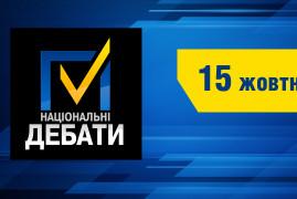 Національні дебати. 15 жовтня