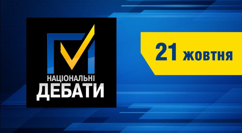 Національні дебати. 21 жовтня