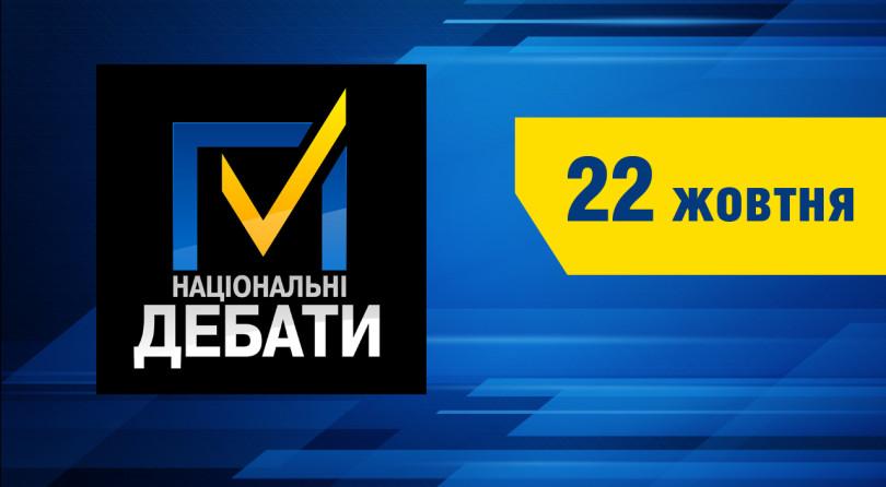 Національні дебати. 22 жовтня