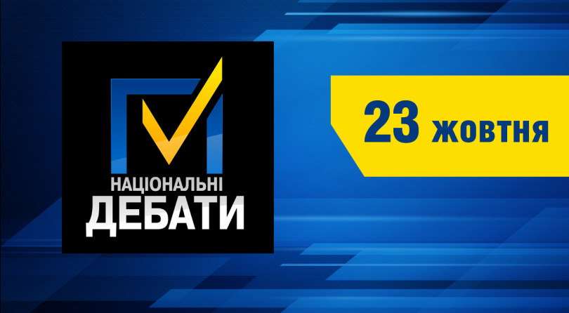Національні дебати. 23 жовтня