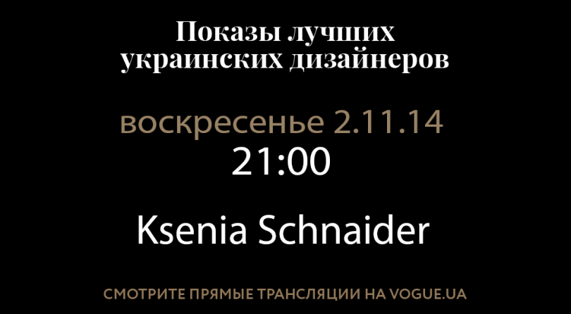 Mercedes-Benz Kiev Fashion Days