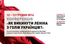Як викинути Леніна з голів українців? Міжнародна конференція
