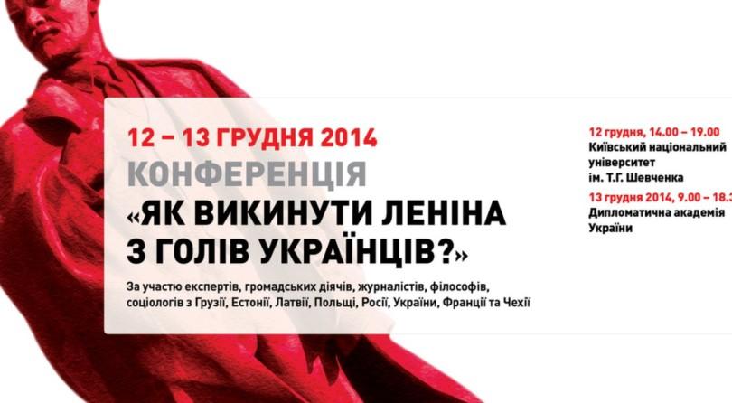 Як викинути Леніна з голів українців?»: Міжнародна конференція. День 2