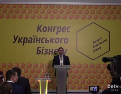 Конгрес українського бізнесу