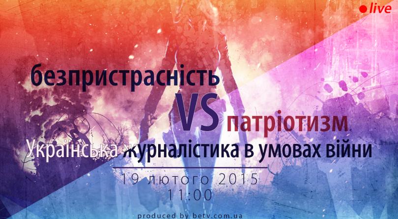 Українська журналістика в умовах війни: безпристрасність vs патріотизм. Дискусія