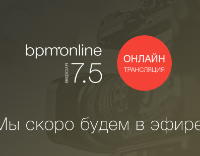 CRM день: премьера bpm'online 7.5
