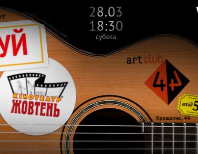 Благодійний концерт «Врятуй Жовтень»