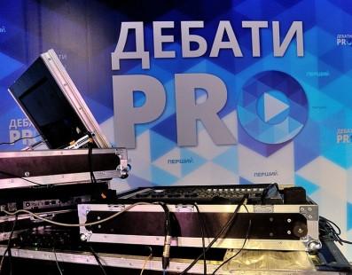 Дебати PRO. Державна власність: повернути державі чи дозволити приватизувати?