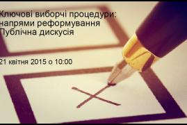 Ключові виборчі процедури: напрями реформування. Публічна дискусія