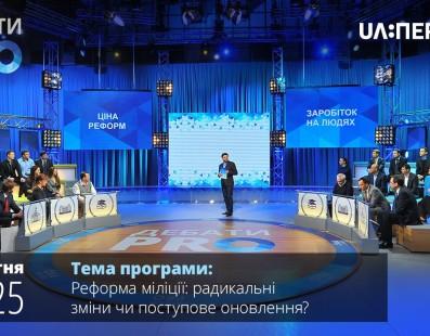 Дебати PRO. Реформа міліції: радикальні зміни чи поступове оновлення?
