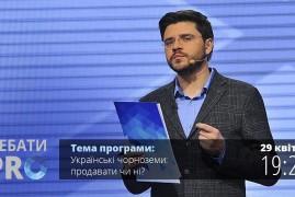 Дебати PRO. Українські чорноземи: продавати чи ні?