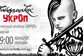 ГАЙДАМАКИ. Презентація альбому «УКРОП»