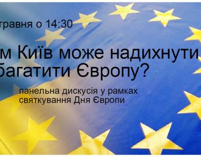Панельна дискусія «Чим Київ може надихнути і збагатити Європу?»