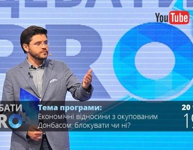 Дебати PRO. Економічні відносини з окупованим Донбасом: блокувати чи ні?