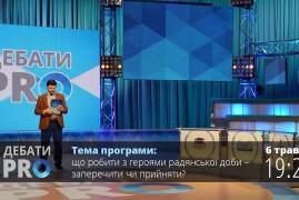 Дебати PRO. Герої радянської доби: заперечити чи прийняти?