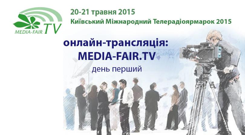 Київський Міжнародний Телерадіоярмарок