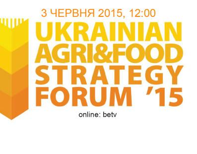 Український форум з аграрної та продовольчої стратегії
