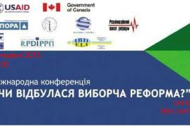 Міжнародна конференція «Чи відбулася виборча реформа?»