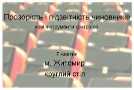 Прозорість і підзвітність чиновників: нові інструменти контролю. м. Житомир
