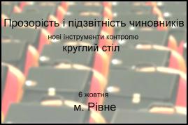 Прозорість і підзвітність чиновників: нові інструменти контролю. м. Рівне