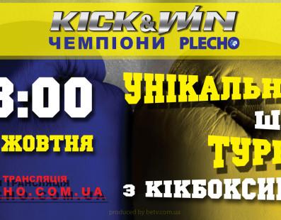 KICK&WIN 2015. Шоу-турнир по кикбоксингу