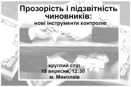 Прозорість і підзвітність чиновників: нові інструменти контролю. м. Миколаїв