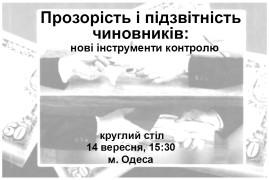 Прозорість і підзвітність чиновників: нові інструменти контролю. м. Одеса