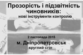 Прозорість і підзвітність чиновників: нові інструменти контролю. м. Дніпропетровськ