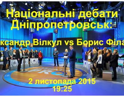 Національні дебати. Дніпропетровськ: Олександр Вілкул vs Борис Філатов