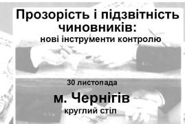 Прозорість і підзвітність чиновників: нові інструменти контролю. м. Чернігів