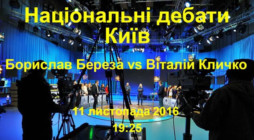 Національні дебати. Київ: Борислав Береза vs Віталій Кличко