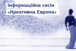 Креативна Європа: Інформаційний день