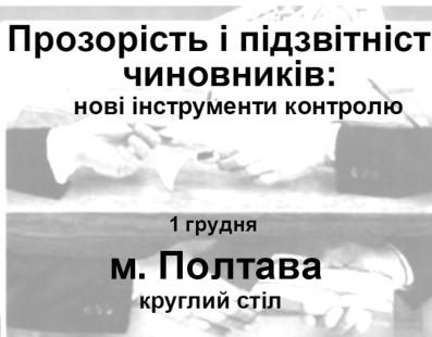 Прозорість і підзвітність чиновників: нові інструменти контролю. м. Полтава