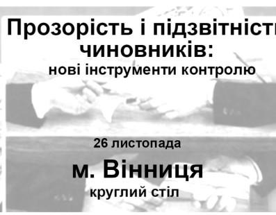 Прозорість і підзвітність чиновників: нові інструменти контролю. м. Вінниця