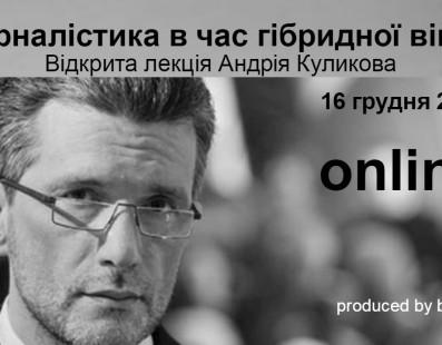 Журналістика в час гібридної війни: Відкрита лекція Андрія Куликова