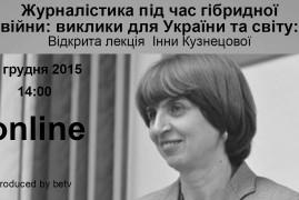 Журналістика під час гібридної війни: виклики для України та світу: Відкрита лекція  Інни Кузнецової