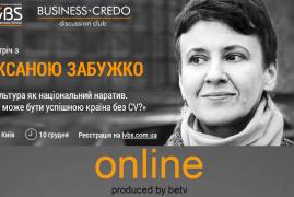 Культура як національний наратив: Зустріч з Оксаною Забужко