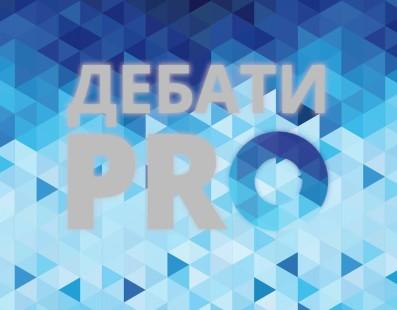 Дебати PRO. Чи можливий в Україні уряд без олігархів?