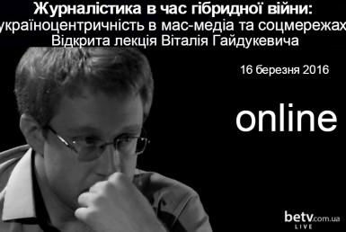 Журналістика в час гібридної війни: україноцентричність в мас-медіа та соцмережах. Відкрита лекція Віталія Гайдукевича