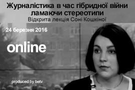 Журналістика в час гібридної війни: ламаючи стереотипи. Відкрита лекція Соні Кошкіної