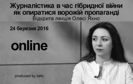 Журналістика в час гібридної війни: як опиратися ворожій пропаганді. Відкрита лекція Олесі Яхно