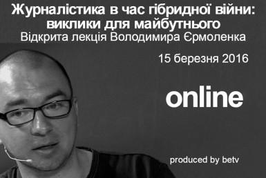 Журналістика в час гібридної війни: виклики для майбутнього. Відкрита лекція Володимира Єрмоленка