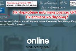Як Чорнобиль наблизив розпад СРСР? Як впливає на Україну?  Публічна дискусія