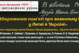 Публічна дискусія: Збереження пам'яті  про визвольну боротьбу у Литві і Україні.