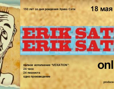 """Эрик Сати. Полное исполнение """"VEXATION"""":  24 часа, 24 пианиста"""