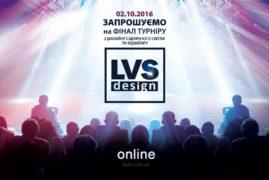 Турнір LVSdesign 2016. Фінал