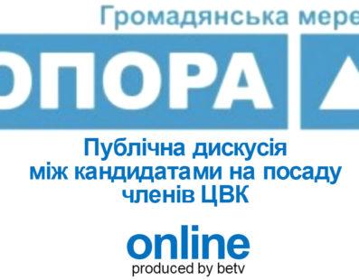 Публічна дискусія між кандидатами на посаду членів ЦВК
