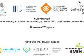 Онлайн трансляція конференції «Трансформація освіти»