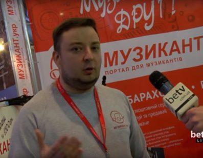 Євген Устинов про портал «Музикант. укр «. Український музичний ярмарок 2016